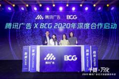 腾讯广告 X BCG:全