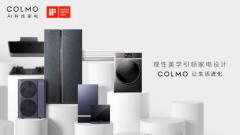 COLMO 揽获8项IF设计