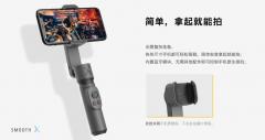 智云SMOOTH-X手机云