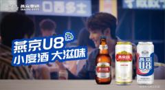 燕京啤酒品牌年轻