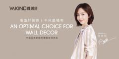 中国十大墙布品牌雅琪诺正通过多方发力,助