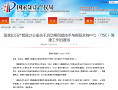 2020在华TISC筹建名单,西部知产代理机构首获选