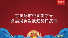 京东超市中国老字号 食品消费发展趋势白皮书