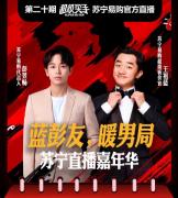 彭昱畅&王祖蓝直播间带货150分钟破亿
