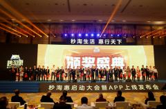 秒淘惠APP正式上线发布 开启中国企业数字化升级
