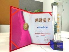 newline TC65云会议屏荣获2020中国电子视像行业协会科技创新奖——产品创新奖