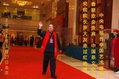 中国国家品牌网官方报道 ——中国茶文化研究院院长罗大友