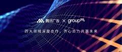腾讯广告和群邑中国升级战略合作,助推生意增长